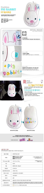 pig_rabbit_c01.jpg (700×3000)